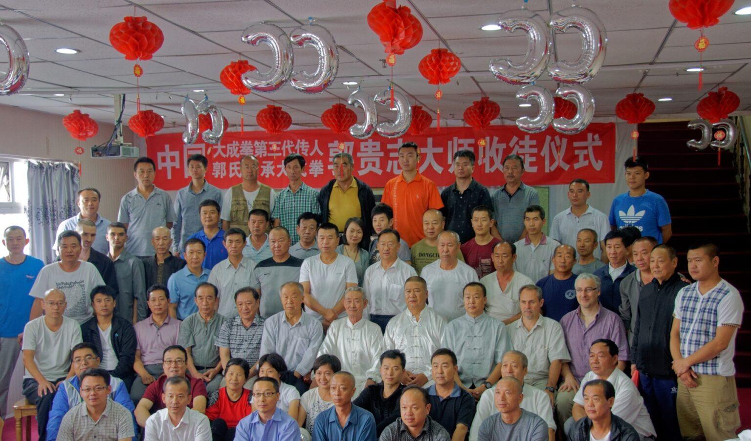 Cérémonie d'acceptation de disciples de Me GuoGuizhi à Datong, 2014